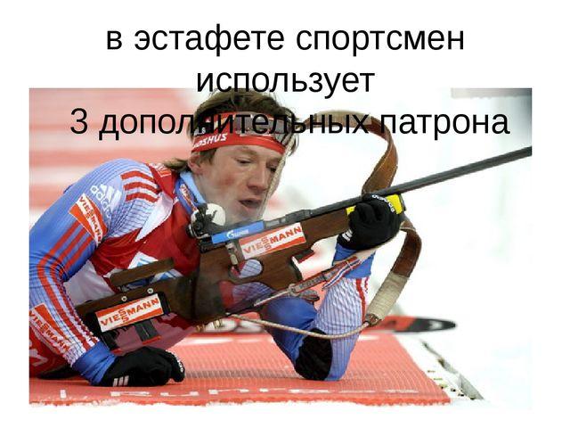 На сегодняшний день в рамках крупнейших международных биатлонных соревновани...