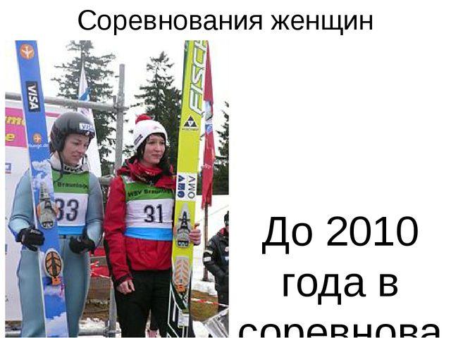 В 2014 году прыгуньи впервые выступили на Олимпийских играх