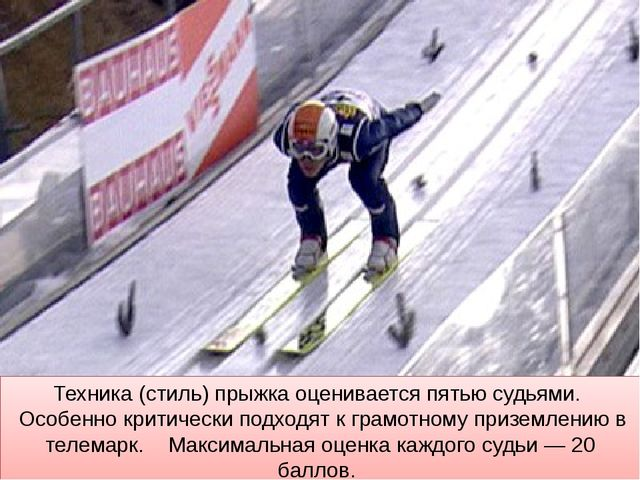Лыжи во время приземления параллельны и максимально сближены. Для выполнения...