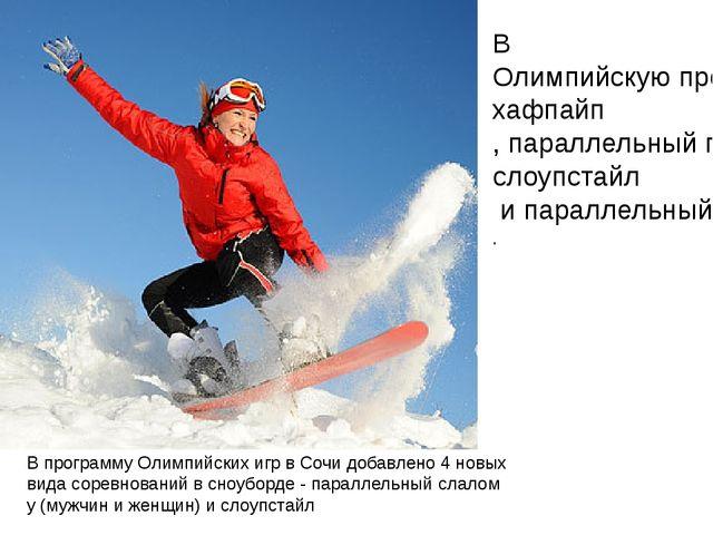 Сноуборд В переводе с английского языка snowboard это лыжная доска.