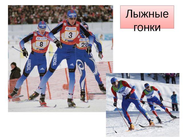 В программу Олимпийских зимних игр включено 12 видов соревнований по лыжным...