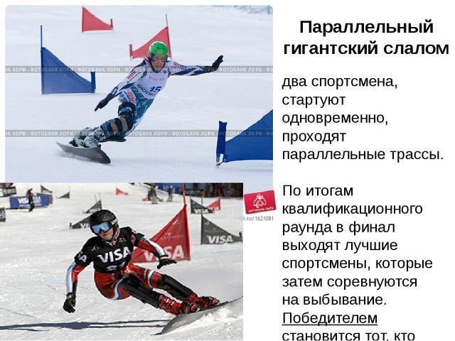 Параллельный слалом. Два спортсмена спускаются попараллельным трассам суст...