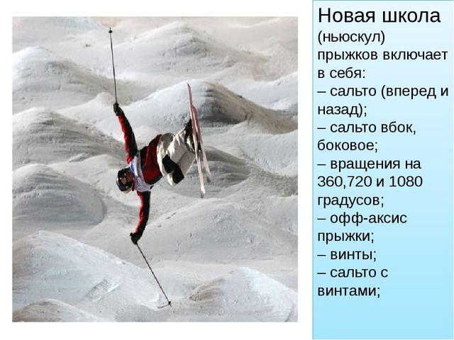 Лыжный спорт:Фристайл Дисциплина:Ски-кросс. В этом лыжном спорте четыре лы...