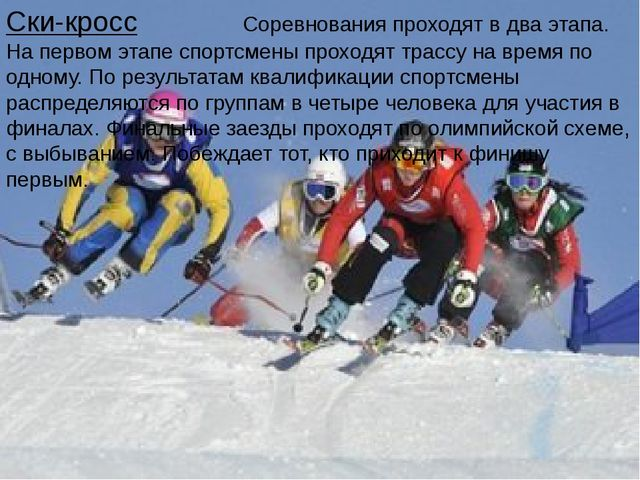 Ски-кросс – очень зрелищная дисциплина. Нельзя точно предсказать, кто выиграе...