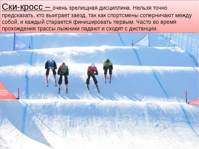 Грубые помехи соперникам и агрессивное поведение запрещены, поэтому лыжники с...