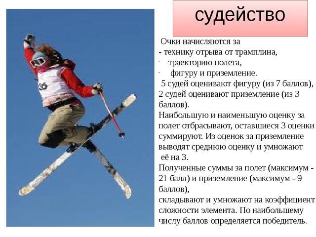 В лыжной акробатике спортсмены с трамплина совершают серию из двух различных...