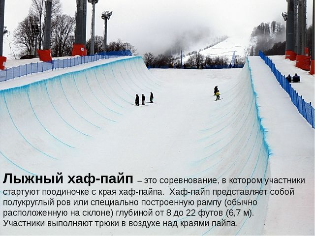 Лыжный хаф-пайп