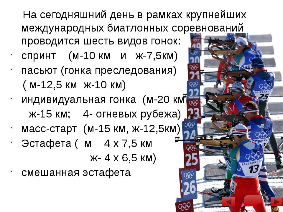 Лыжное двоеборье – это вид лыжного спорта, включающий в себя прыжок с 90 мет...