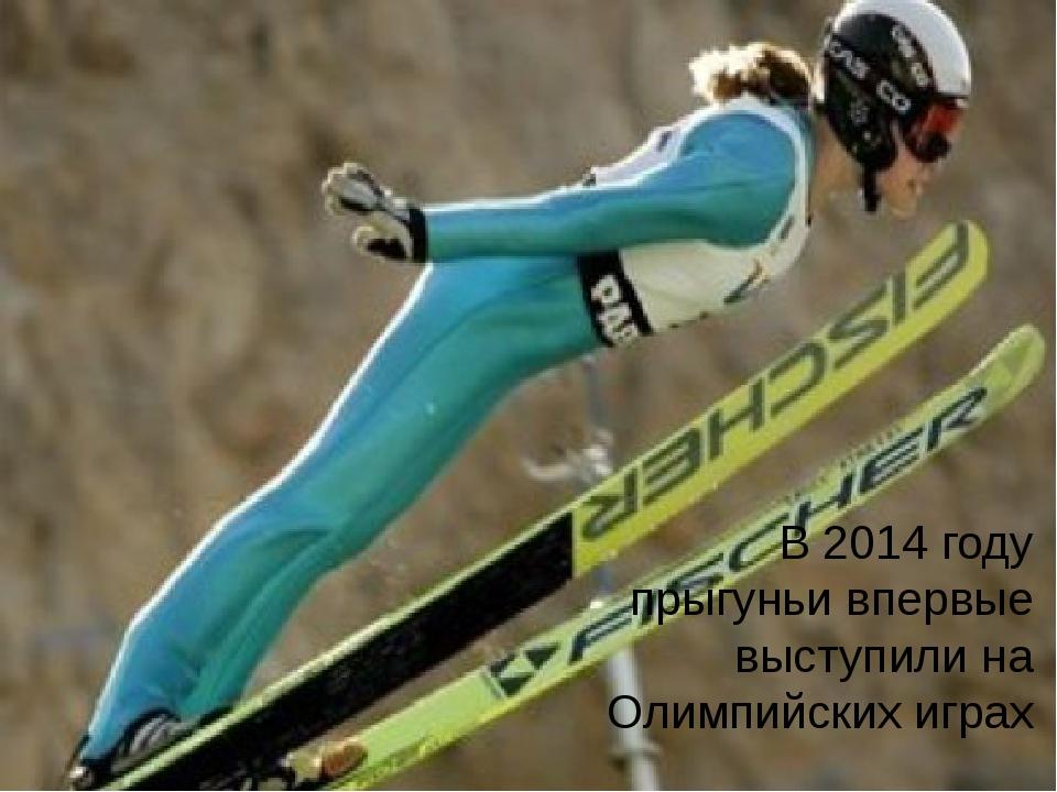 Соревнования по прыжкам на лыжах с трамплина проводятся в зимний и летний се...