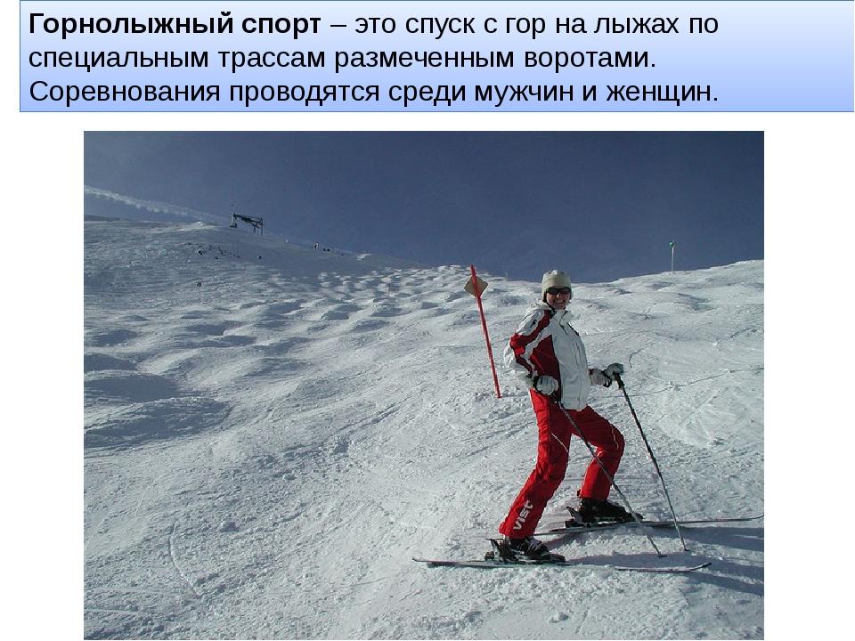 Горнолыжный спорт назимних Олимпийских играх 2014 Скоростной спуск  мужчины...