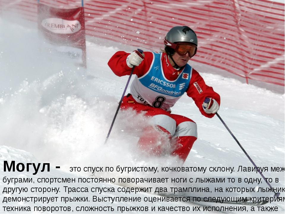 Могул - спуск на горных лыжах по бугристому склону , по максимально точной п...