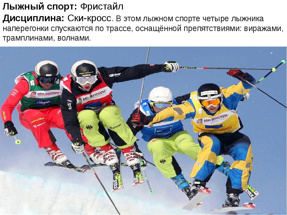 Ски-кросс Соревнования проходят в два этапа. На первом этапе спортсмены прохо...