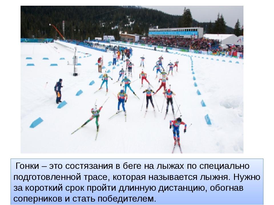 Биатло́н - зимний олимпийский вид спорта, сочетающий лыжную гонку со стрельбо...