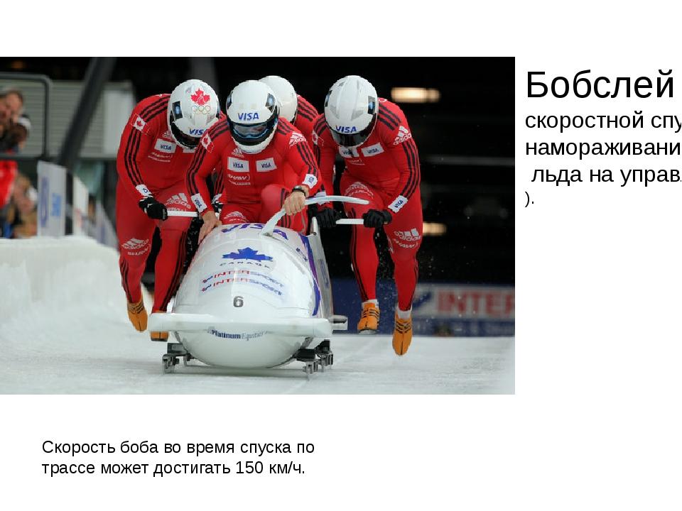 Бобслей Для соревнований по бобслею, скелетону и санному спорту на Олимпийск...