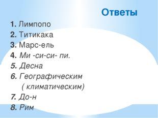 Ответы 1. Лимпопо 2. Титикака 3. Марс-ель 4. Ми -си-си- пи. 5. Десна 6. Геогр