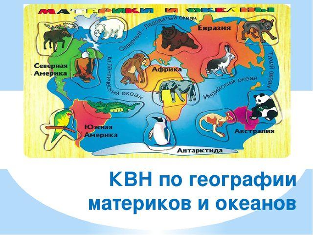 КВН по географии материков и океанов