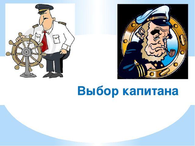 Выбор капитана