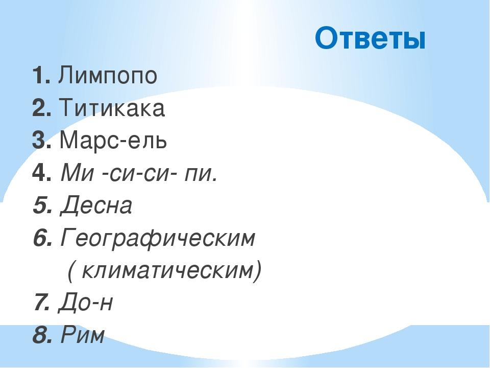 Ответы 1. Лимпопо 2. Титикака 3. Марс-ель 4. Ми -си-си- пи. 5. Десна 6. Геогр...