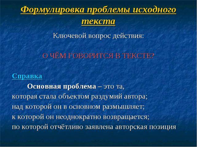 Формулировка проблемы исходного текста Ключевой вопрос действия: О ЧЁМ ГОВОРИ...
