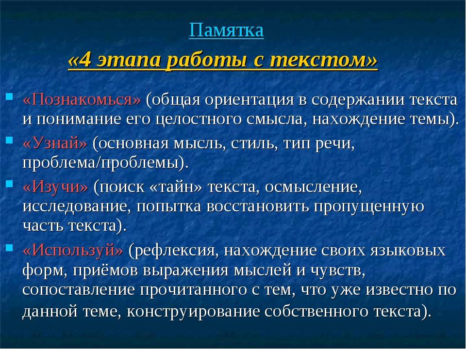 Памятка «4 этапа работы с текстом» «Познакомься» (общая ориентация в содержан...