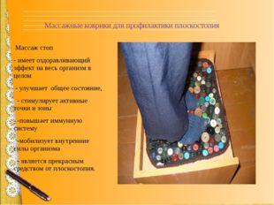 Массажные коврики для профилактики плоскостопия Массаж стоп - имеет оздоравл