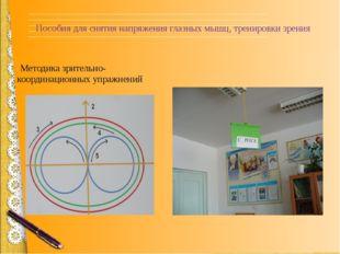 Пособия для снятия напряжения глазных мышц, тренировки зрения Методика зрител