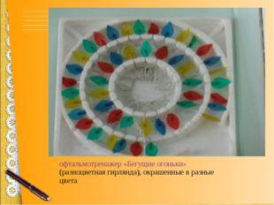 офтальмотренажер «Бегущие огоньки» (разноцветная гирлянда), окрашенные в разн