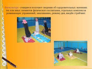 Физкультура –учащиеся получают сведения об оздоровительных значениях тех или