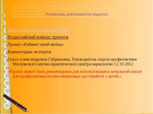 Результаты деятельности педагога http://zdravo-russia.ru/project/2385/ Всерос