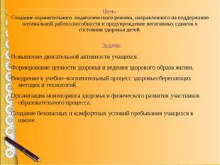 Цель: Создание охранительного педагогического режима, направленного на поддер