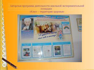 Авторская программа деятельности школьной экспериментальной площадки «Класс –