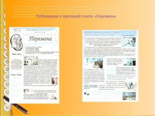 Публикации в школьной газете «Перемена»