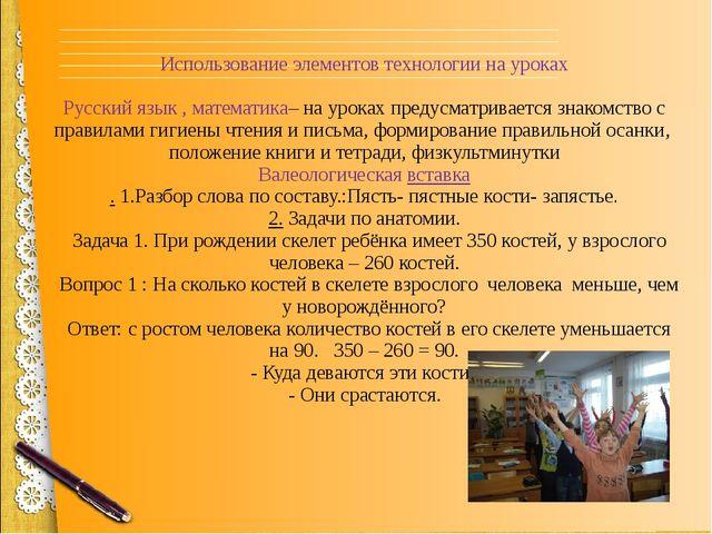 Использование элементов технологии на уроках Русский язык , математика– на у...
