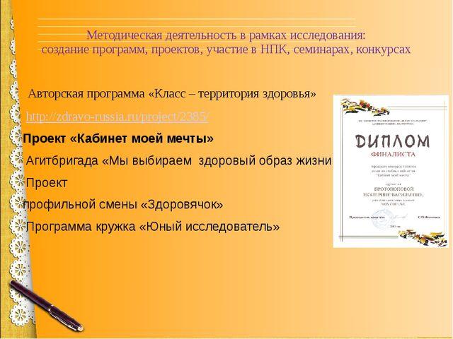 Методическая деятельность в рамках исследования: создание программ, проектов,...
