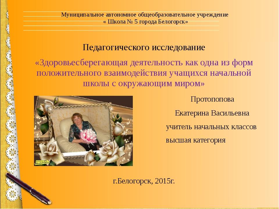 Муниципальное автономное общеобразовательное учреждение « Школа № 5 города Бе...