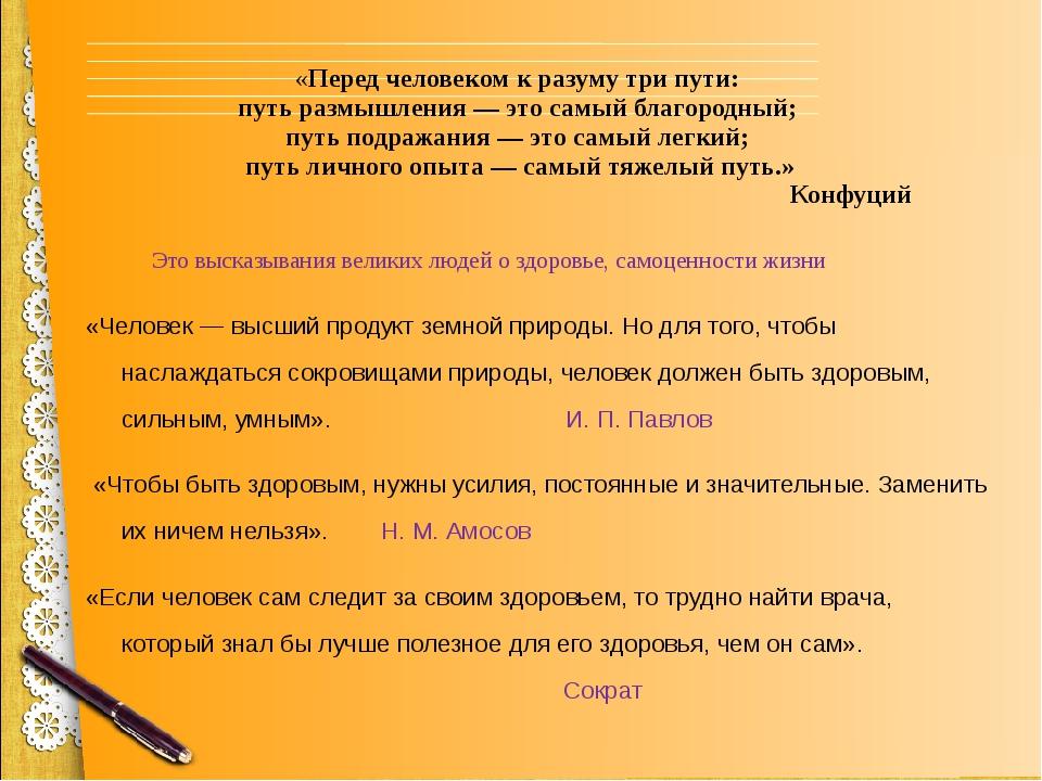 «Перед человеком к разуму три пути: путь размышления — это самый благородный...