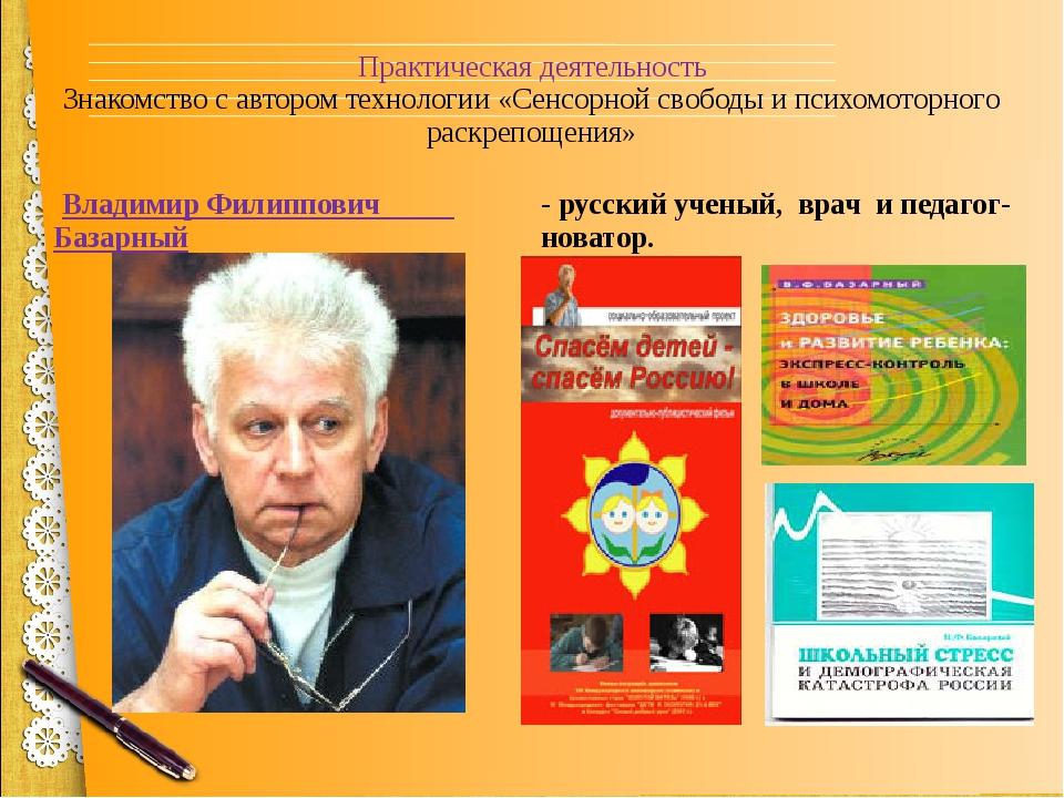 Практическая деятельность Знакомство с автором технологии «Сенсорной свободы...