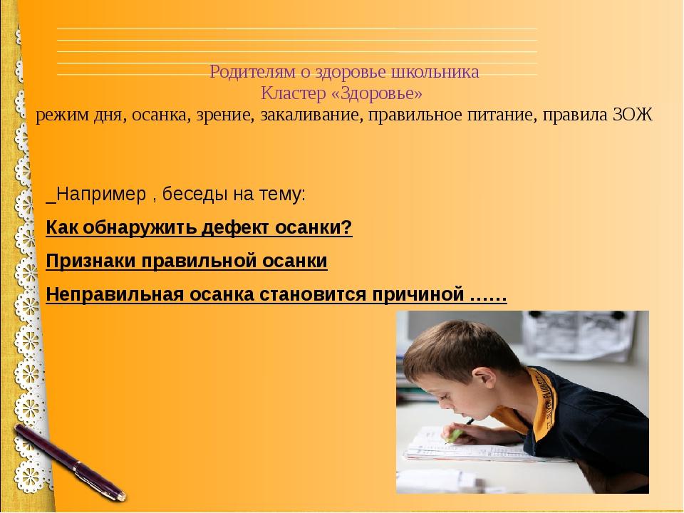 Родителям о здоровье школьника Кластер «Здоровье» режим дня, осанка, зрение,...