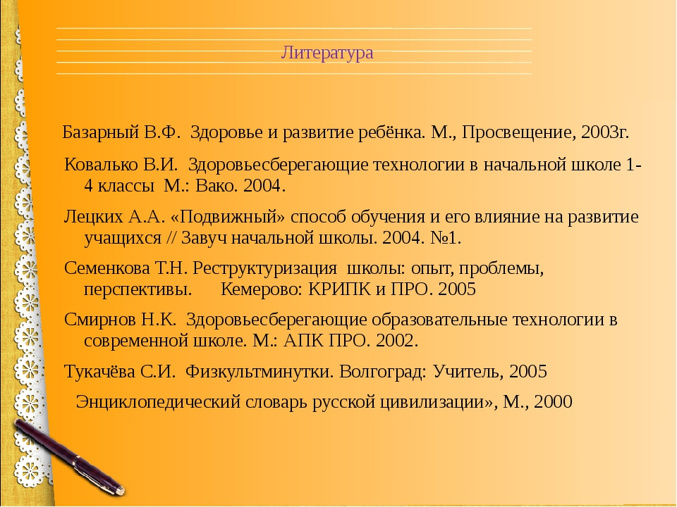 Литература Базарный В.Ф. Здоровье и развитие ребёнка. М., Просвещение, 2003г....