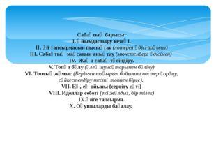 Сабақтың барысы: І. Ұйымдастыру кезеңі. ІІ. Үй тапсырмасын пысықтау (лотерея