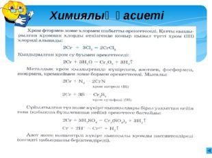 Хромның тірі организмдегі рөлі Хром —биогенді элемент . Жануарлар мен өсімдік
