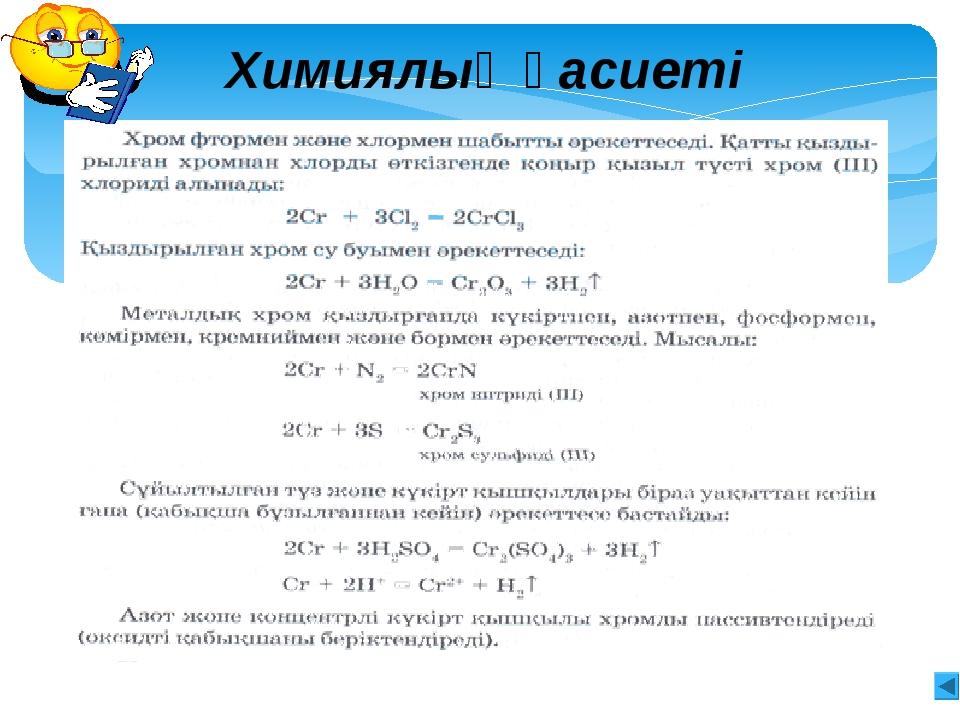 Хромның тірі организмдегі рөлі Хром —биогенді элемент . Жануарлар мен өсімдік...