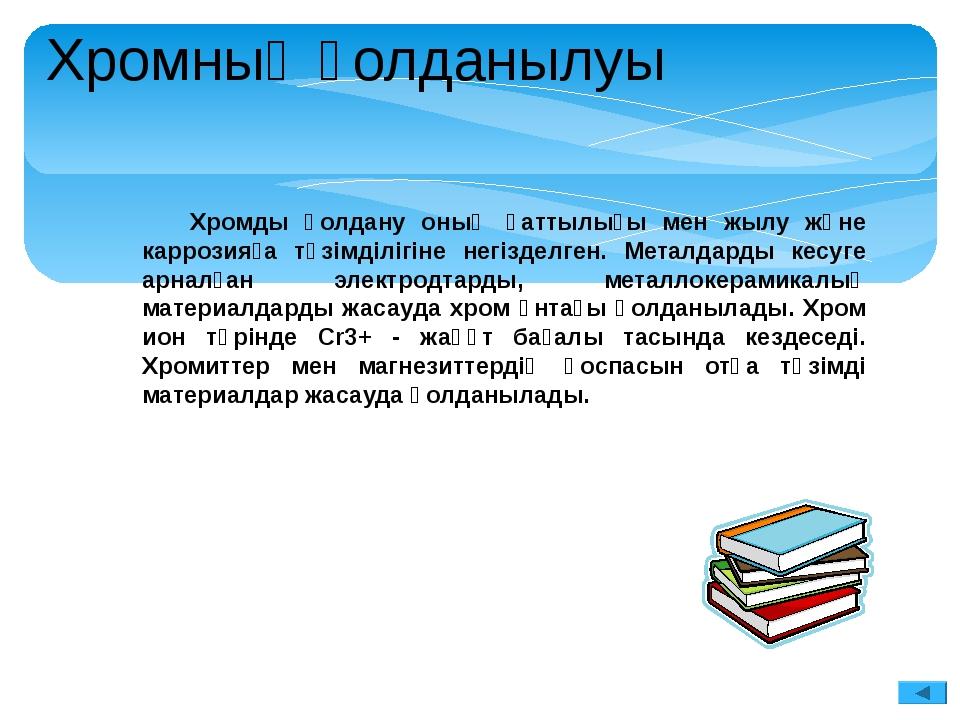 Тәжірибе – білімнің негізі (NH4)2 Cr2 O7 = N2 + Cr2 O3 + 4H2 O