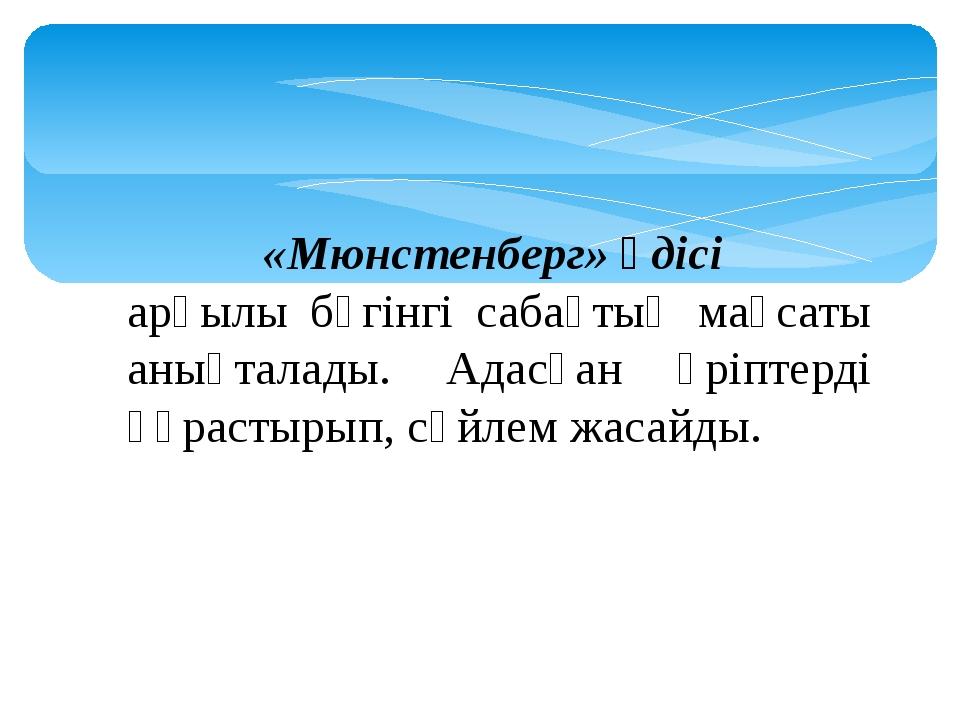 «Мюнстенберг» әдісі арқылы бүгінгі сабақтың мақсаты анықталады. Адасқан әріпт...