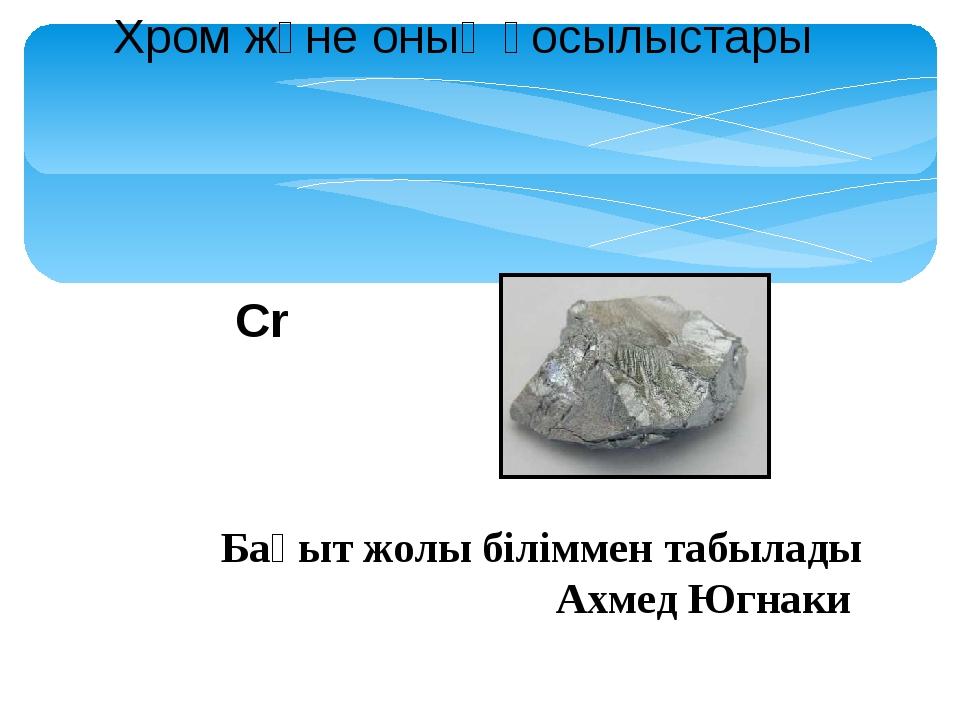 Cr Fe Zn Cu Болашақтың металдары
