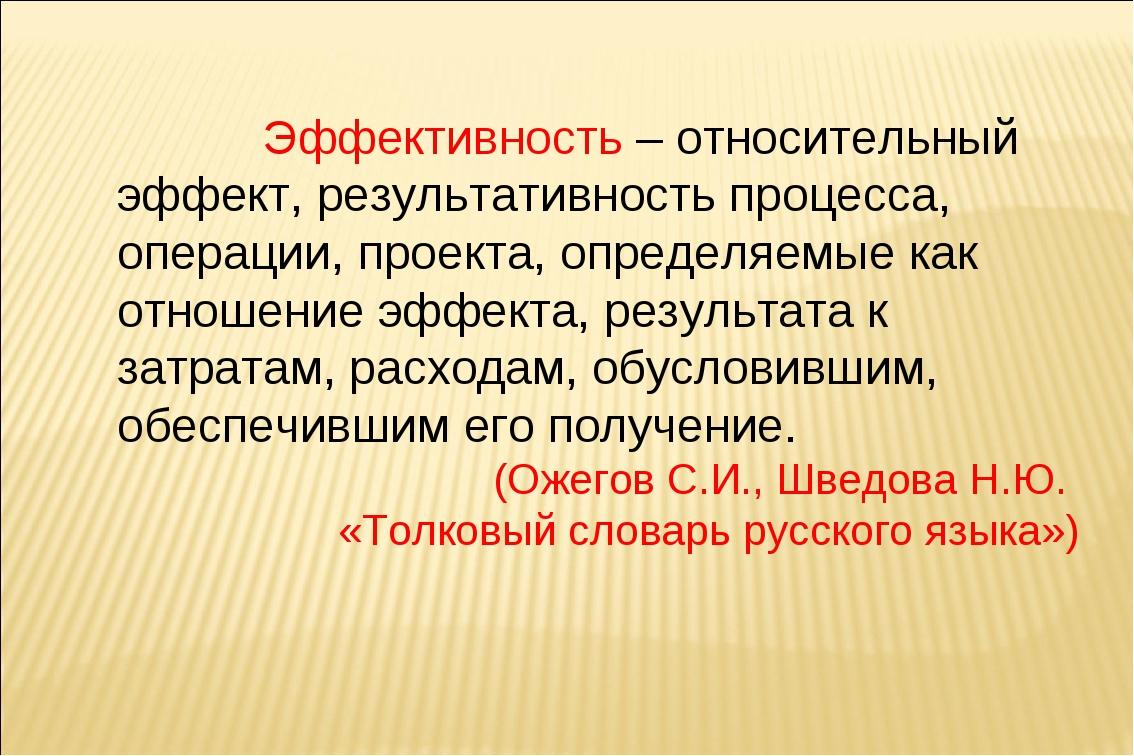 Эффективность – относительный эффект, результативность процесса, операции, п...