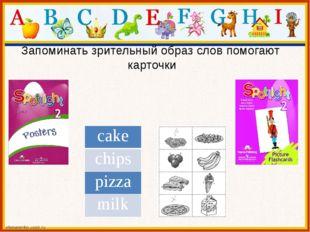 Запоминать зрительный образ слов помогают карточки cake chips pizza milk