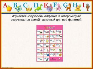 Изучается «звуковой» алфавит, в котором буква озвучивается самой частотной дл