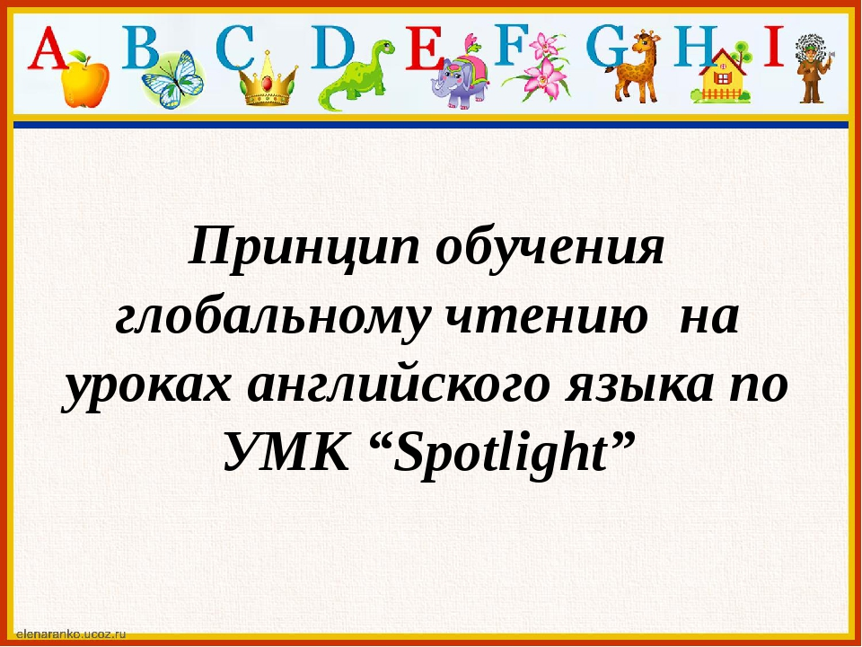 """Принцип обучения глобальному чтению на уроках английского языка по УМК """"Spot..."""