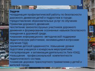Задачи координация профилактической работы по безопасности дорожного движения